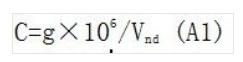 废气处理公式