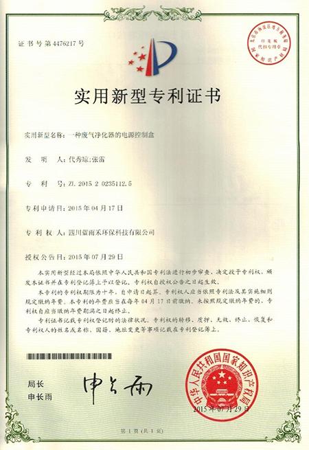 电源控制盒专利证书