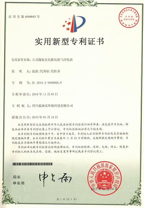 蓝雨禾立式微波净化器专利证书