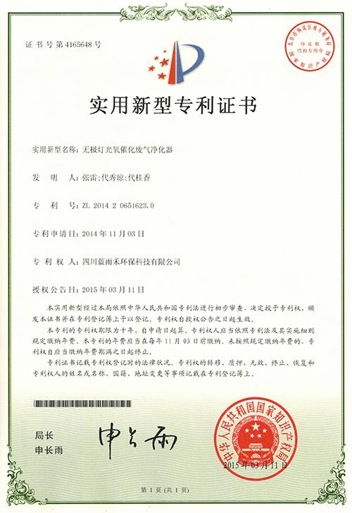 蓝雨禾无极灯光氧催化废气净化器专利证书