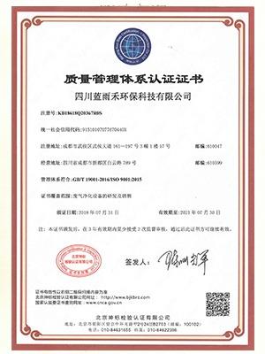 蓝雨禾质量体系认证证书