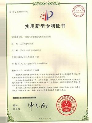 蓝雨禾电柜箱冷却系统专利证书