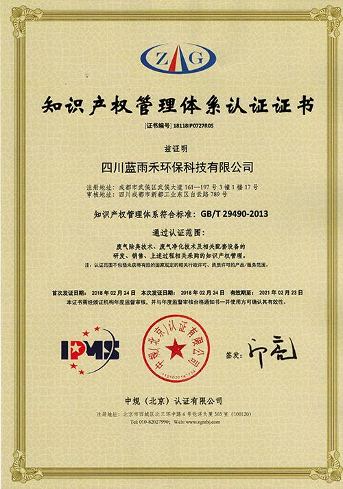 蓝雨禾知识产权管理体系认证证书