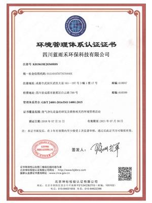 蓝雨禾环境管理体系认证证书