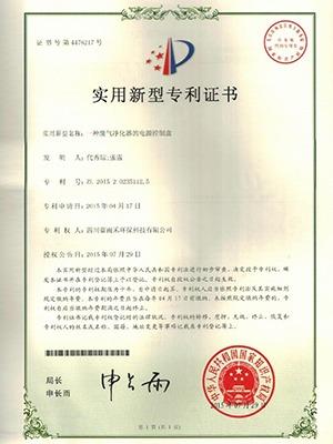 蓝雨禾电源控制盒专利证书