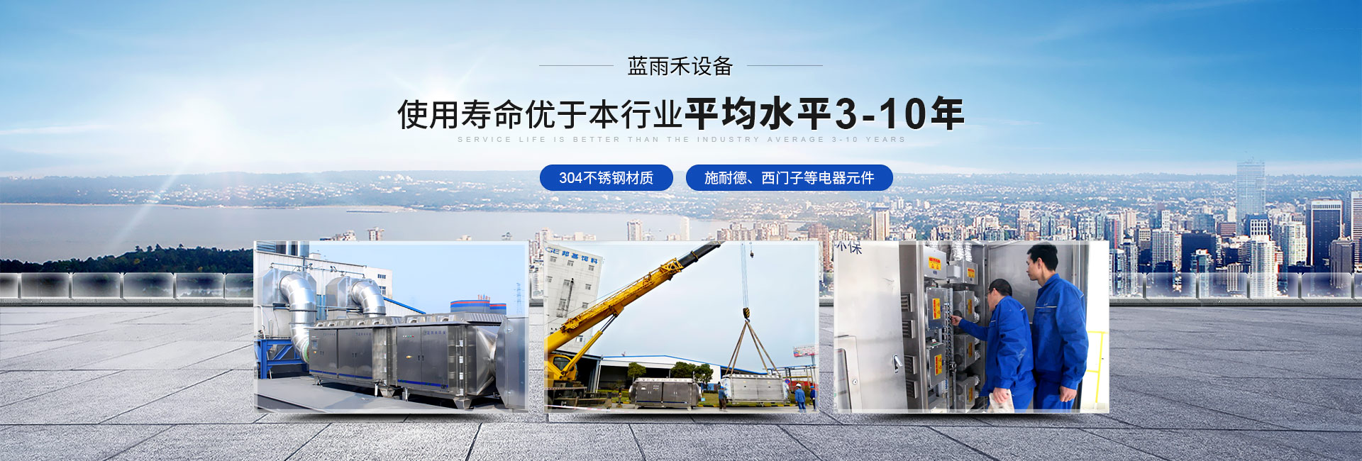 蓝雨禾设备 使用寿命优于行业平均水平3-10年