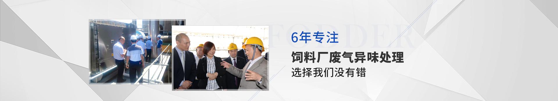 蓝雨禾环保 6年专注饲料厂废气异味处理