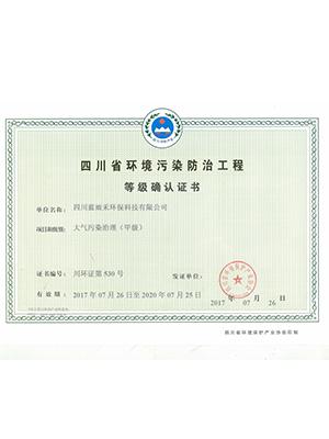 废气治理甲级资质证书