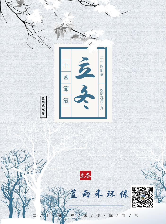 蓝雨禾——立冬